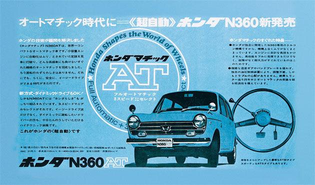 Historia del N360, el minicoche de colores que revolucionó el mercado, y la carretera